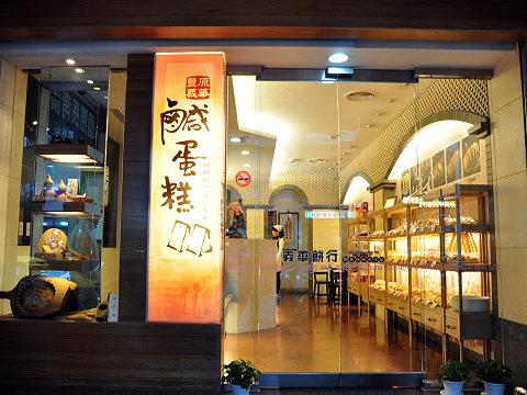 豐原名產‧義華鹹蛋糕