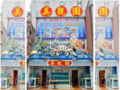 野柳海鮮餐廳推薦‧美觀園