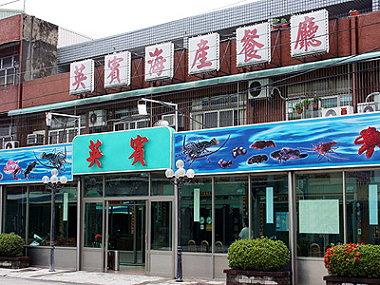 布袋美食‧英賓海產餐廳