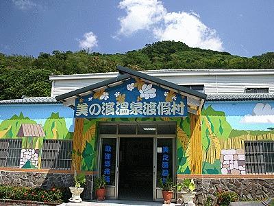 台東金崙‧美之濱溫泉渡假村(民宿)