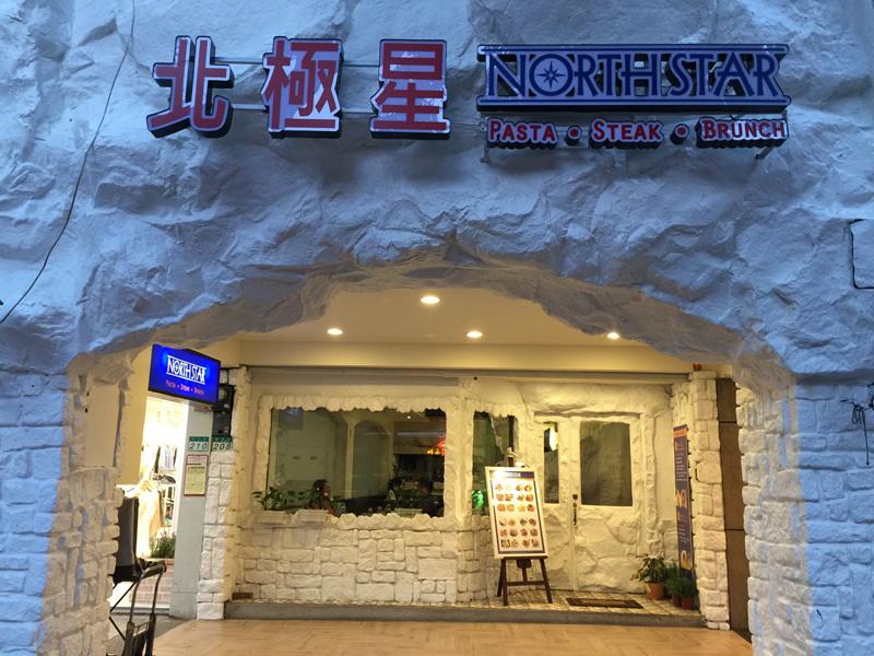 士林美食‧北極星餐廳